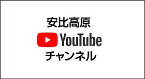 安比高原YouTubeチャンネル